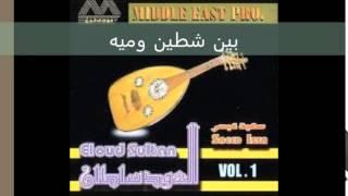 تحميل اغاني Saeed Issa - Ben Shateen o Maiah MP3