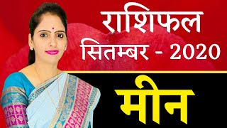 Meen Rashi Pisces September 2020 Horoscope | मीन राशिफल सितम्बर 2020 | Monthly Horoscope - Download this Video in MP3, M4A, WEBM, MP4, 3GP
