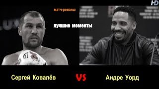 Андре Уорд vs. Сергей Ковалев II (лучшие моменты)|720p|50fps