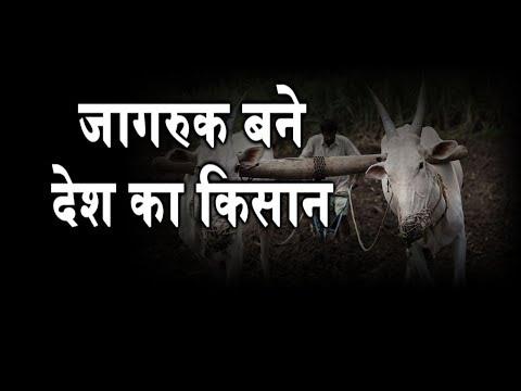 Kisan Kalyan   कैसे होगा किसान का कल्याण ?   eNAM   Soil Health Card