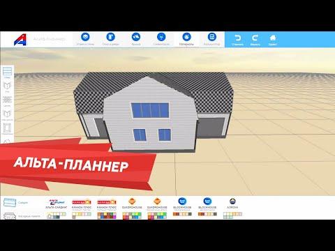 """""""Альта-Планнер"""" - Создайте проект дома и узнайте количество материалов для отделки."""