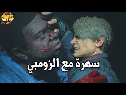 Resident Evil 2 ????تجربة الديمو