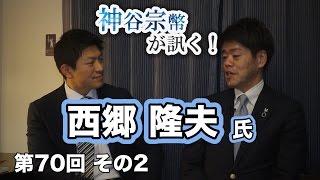 第70回② 西郷隆夫氏:西郷隆盛の幼少時代を語る 〜彼を育てた教育とは?〜