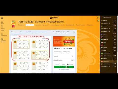 Лотерея «Русское лото». Как купить билет?