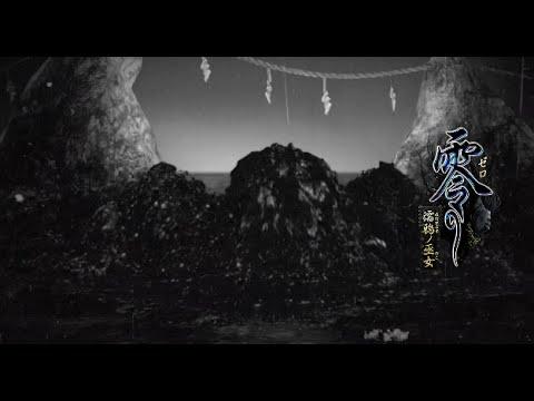 Fatal Frame V (Working Title) Walkthrough - Fatal Frame 5 part 20 ...