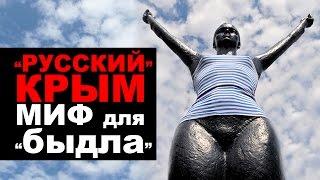 """""""РУССКИЙ"""" КРЫМ - МИФ для быдла! (о чем молчат российские СМИ)"""