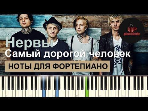 Нервы - Самый дорогой человек НОТЫ & MIDI | КАРАОКЕ | PIANO COVER | PIANOKAFE