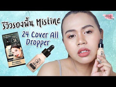 รีวิวรองพื้น Mistine 24 Cover All Dropper ตัวใหม่จ้าาา   #JellStory