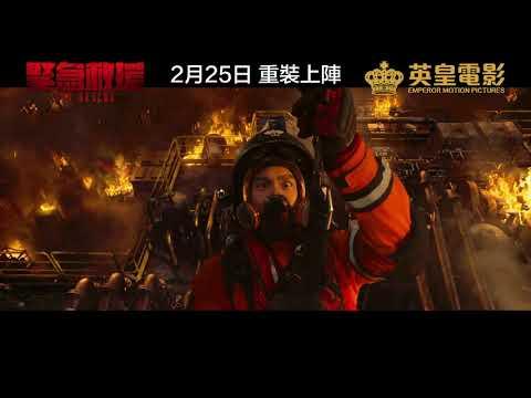 """The Rescue"" Final Trailer"