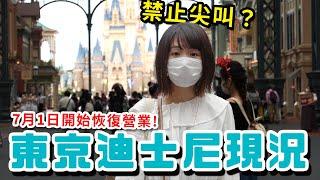 東京迪士尼樂園的現狀?禁止尖叫和人數限制的迪士尼實際上好玩嗎?
