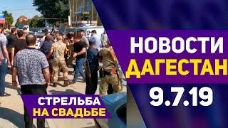 Новости Дагестан 9.07.2019 год