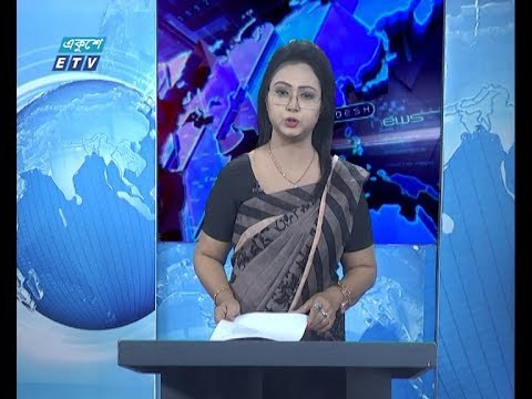 01 Am News || রাত ০১ টার সংবাদ || 23 January 2020 || ETV News