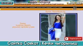 Сайтка Саякат-10.10.18 | Кечки Саясий ушак-имиштер топтому | Саясатка Саякат
