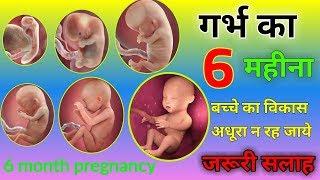 6th Month Of Pregnancy | 6 Month Pregnancy Baby Weight | प्रेग्नेंसी का छठा महीना,कैसा होता है