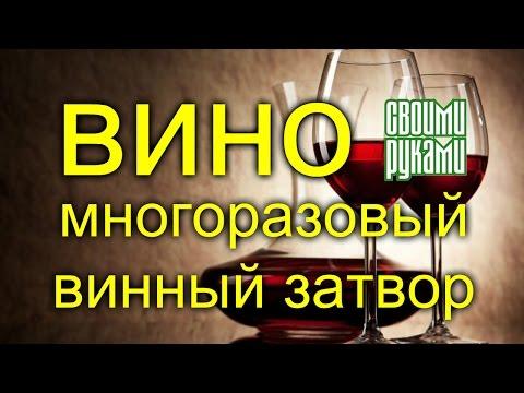 Вино.  Многоразовый винный затвор. Wine. Reusable Wine shutter.