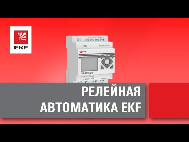 Вебинар – Релейная автоматика EKF
