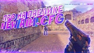 ПРО НА ПАБЛИКЕ! НОВЫЙ AIM.CFG / AIM.CFG CS 1.6 / ЛУЧШИЕ МОМЕНТЫ CS 1.6