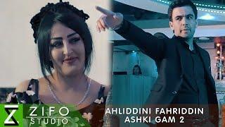 Ахлиддини Фахриддин - Ашки гам 2 (Клипхои Точики 2019)