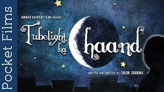 Award Winning Short Film By Anurag Kashyap  Tubelight Ka Chand  Pocket Films