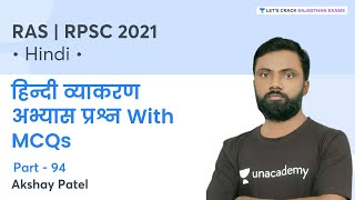 हिन्दी व्याकरण अभ्यास प्रश्न With MCQs   Class 94   Hindi    RPSC/SI/RAS/REET2021   Akshay Patel