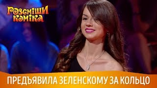 Наш Брак, как Выход России в 1/4 Финала - ОШИБКА | Рассмеши Комика 2018