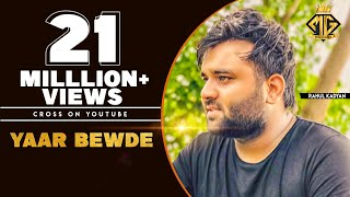 Yaar Bewde (Official Video) | Rahul Kadyan | Nj Nindaniya