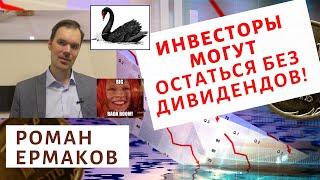 Роман Ермаков, Инвесторы могут остаться без дивидендов