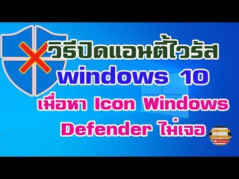 วิธีการปิดตัวสแกนไวรัส windows 10
