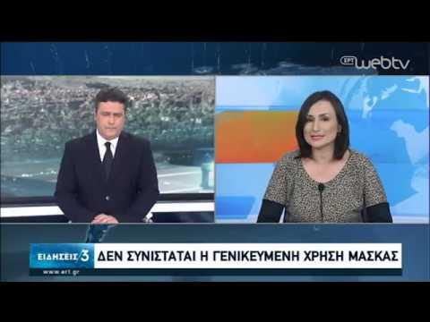 Καστοριά – Κοζάνη : Τα νεότερα για τον Κορονοϊό | 10/04/2020 | ΕΡΤ
