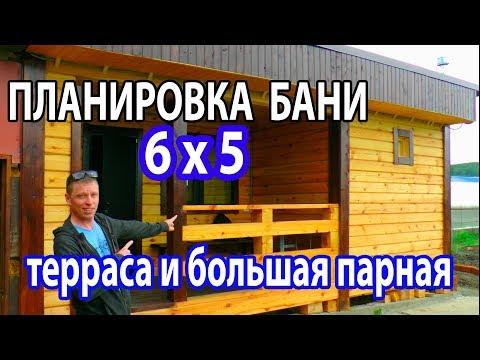 ПЛАНИРОВКА бани 6 на 5 с ТЕРРАСОЙ и БОЛЬШОЙ ПАРНОЙ.  Важные моменты при строительстве бани.