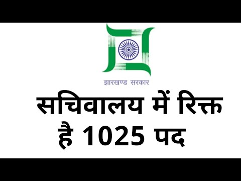 झारखंड सचिवालय में 1140 पद खाली 2019   Jharkhand Sachiwalay 1140 post 2019 jh sachivalaya vacancy