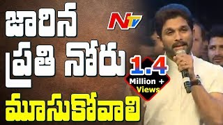 Allu Arjun Powerful Speech  Khaidi No 150 Pre Release Event  Mega Star Chiranjeevi Kajal