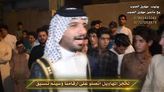افراح علي البطي حفل سجاد وحسين 5ميل هوسات صادق المالجي