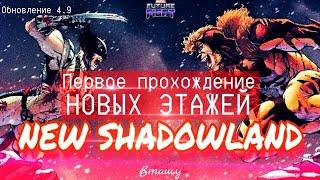 🎁 ПЕРВОЕ ПРОХОЖДЕНИЕ 🎁 НОВЫЕ ЭТАЖИ SHADOWLAND [Marvel Future Fight]