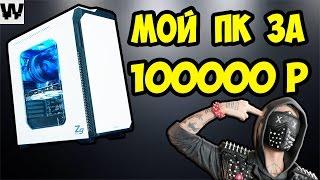 СБОРКА ИГРОВОГО ПК ЗА 100000 РУБЛЕЙ НА 2017 ГОД