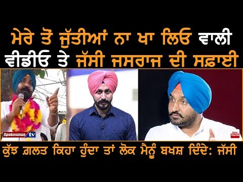 Jassi Jasraj Clarifies His Controversial Viral Video