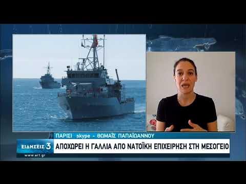 Αποχωρεί η Γαλλία από Νατοϊκή επιχείρηση στη Μεσόγειο | 01/07/2020 | ΕΡΤ
