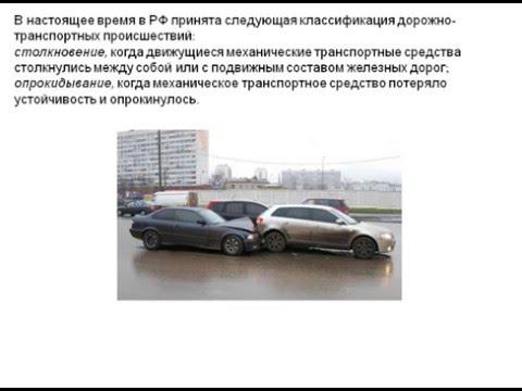 Дорожно транспортные происшествия, их учет