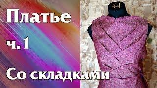 """Платье со складками """"Косички"""" - часть 1. Сложная Полочка"""