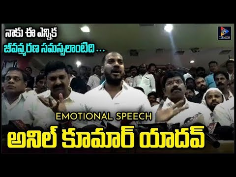 Anil Kumar Yadav Emotional Speech About His Victory || AP Election Updates || TFC News