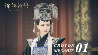 錦綉未央 The Princess Wei Young 01 唐嫣 羅晉 吳建豪 毛曉彤 CROTON MEGAHIT Official