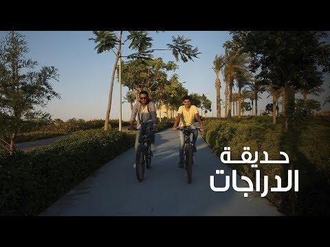 ممشى وملاهي ومساحات شاسعة.. أول حديقة خاصة للدراجات في مصر