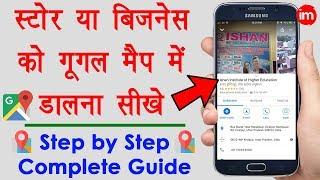How to Add Business Location in Google Map - मैप में अपने बिज़नेस की लोकेशन डालने का पूरा तरीका - Download this Video in MP3, M4A, WEBM, MP4, 3GP