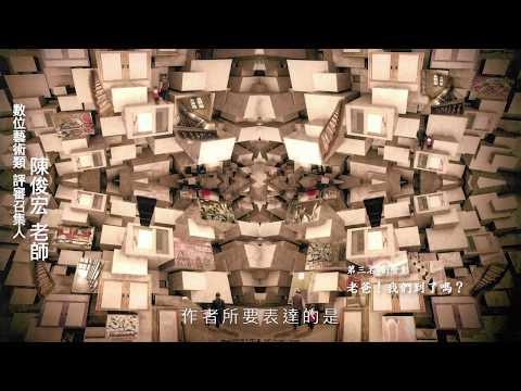 臺中市第二十二屆大墩美展 數位藝術類評審感言 陳俊宏委員
