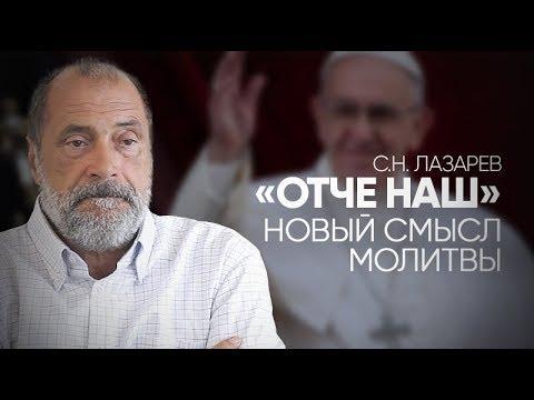 Папа Римский изменил слова молитвы «Отче наш» - в чем суть изменений? Где живет дьявол?