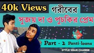 Sujoy Da and Puchki Reality || Pantaloons Puja ad |  | Puja with pantaloons