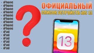 ОФИЦИАЛЬНЫЙ СПИСОК УСТРОЙСТВ iOS 13! iOS 13 на iPhone SE?! Apple iOS 13