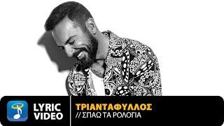 Τριαντάφυλλος - Σπάω Τα Ρολόγια   Official Lyric Video (HD)