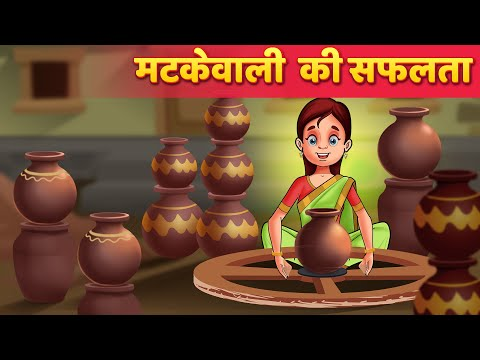 सुजाता की सफलता | Hindi Kahaniya | Moral Stories | Panchatantra Kahani | 3D Animated