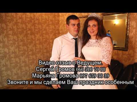 Сергей Громов, відео 7